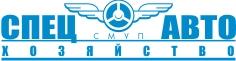 """СМУП """"Спецавтохозяйство"""""""
