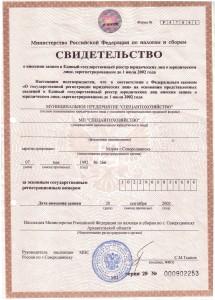 Свидетельство ОГРН от 20.09.2002