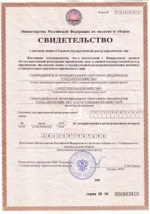 Свидетельство ОГРН от 08.07.2003