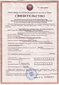 Свидетельство ИНН/КПП от 27.07.2003