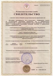 Свидетельство ОГРН от 06.02.2012